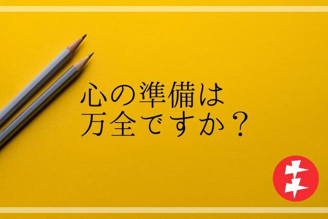 鉛筆とメモ書き