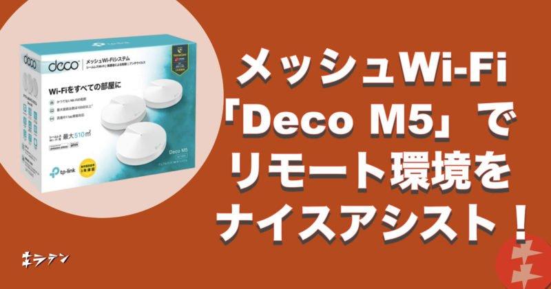 deco-m5のパッケージ