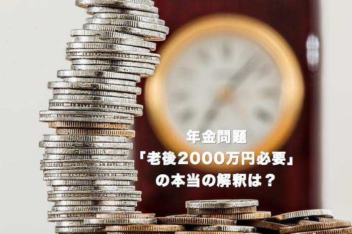 年金2000万円の解釈