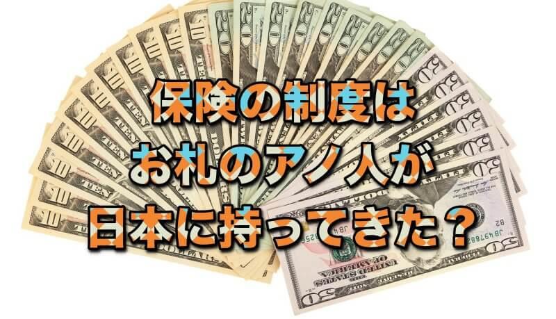 保険の制度はあの人が日本に導入した
