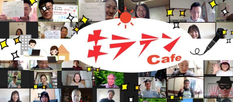 キラテンcafeのトップ画像