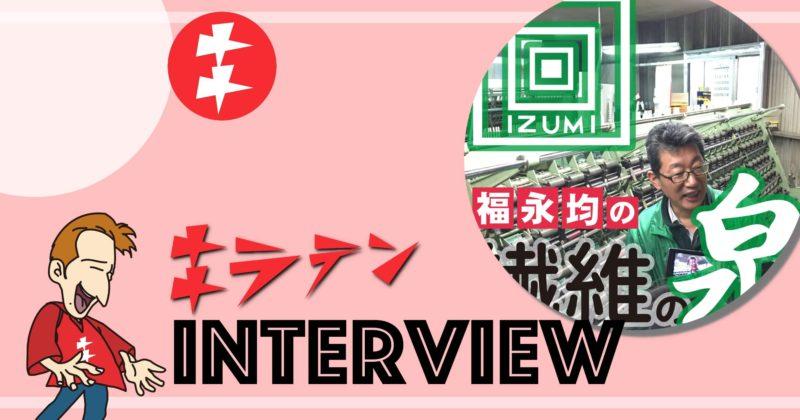 繊維の泉インタビュー