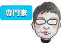 専門家トキサダ先生